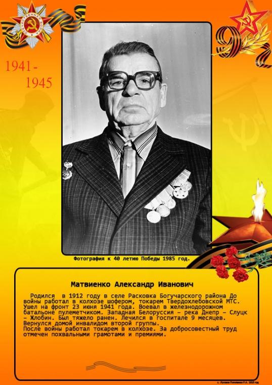 Матвиенко Александр Иванович