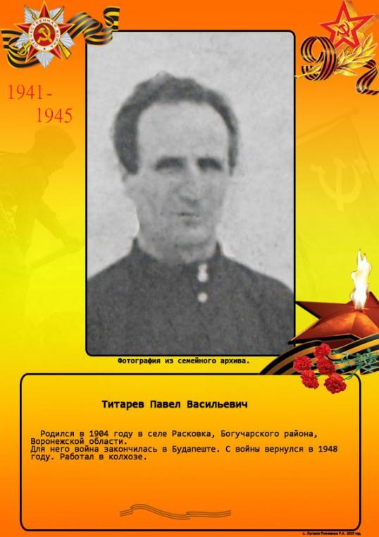 Титарев Павел Васильевич