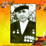 Сыкалов Иван Кузьмич