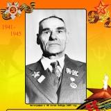 Хвостиков Андрей Егорович