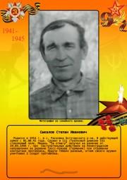 Сыкалов Степан Иванович
